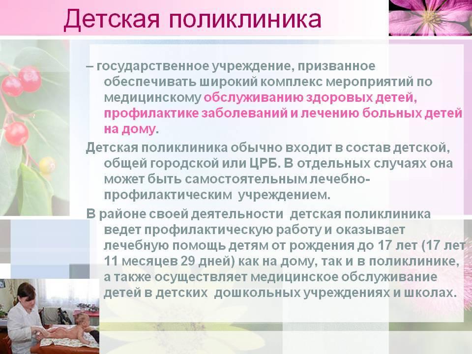 Вызов детского врача на дом: телефон педиатра в москве +7(495)780-07-71 круглосуточно