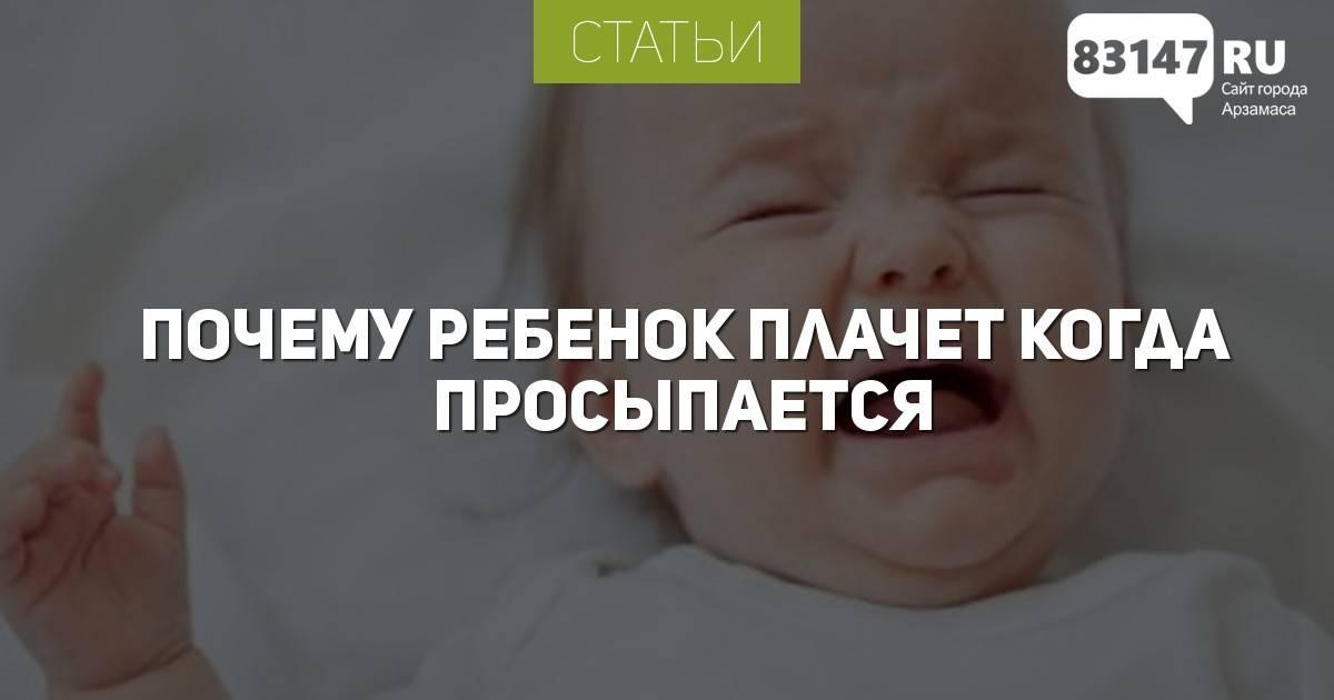 5 причин детского плача, о которых мамы не догадываются