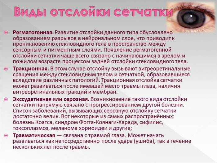 Заболевания слезных органов