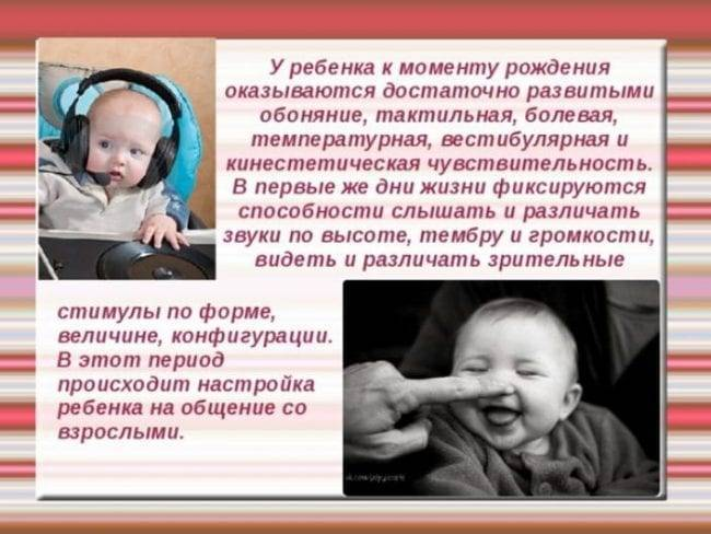 Когда начинают видеть и слышать новорождённые дети