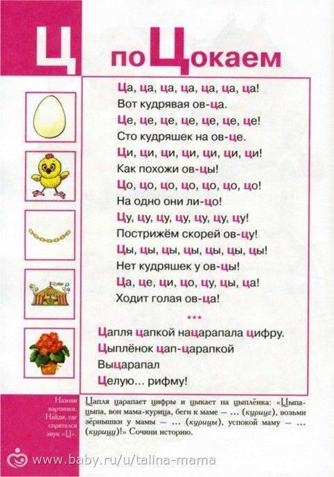 Как научить ребёнка выговаривать букву л? советы родителям
