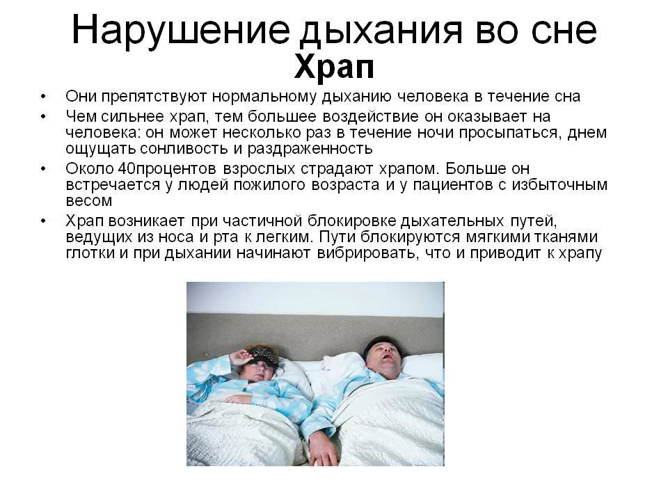 Почему ребенок ночью постоянно дышит ртом во сне