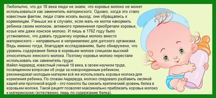 Со скольки месяцев можно давать козье молоко грудному ребенку