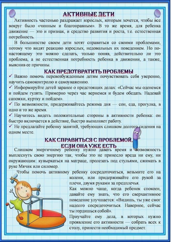 Как справляться в классе с детьми, страдающими сдвг | сайт психолога владимира пýгача (россия, москва)