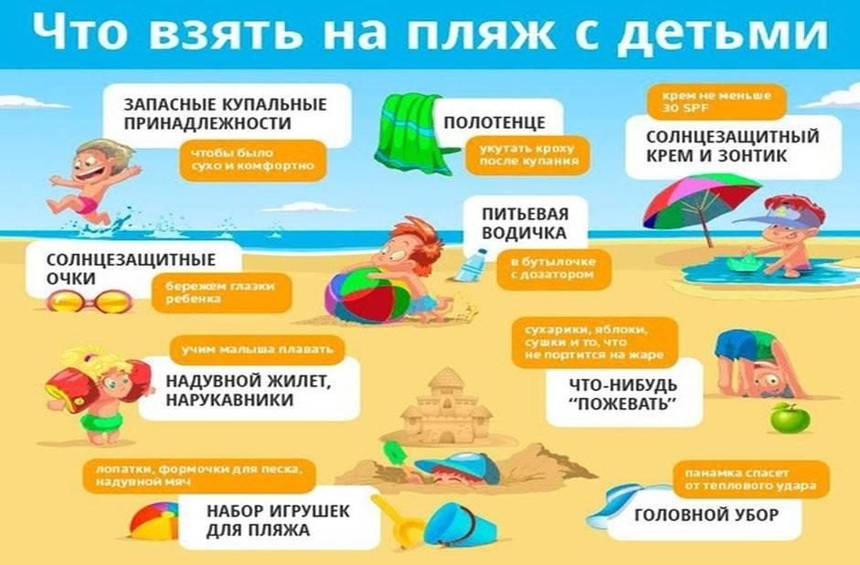 Что взять на море с годовалым ребенком? список вещей в путешествие