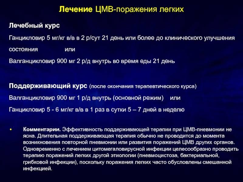 Цитомегаловирус, днк cmv в крови