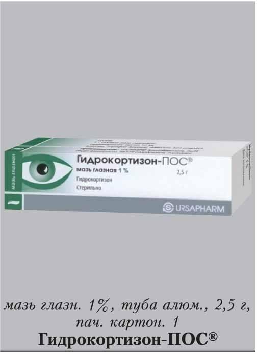 Гидрокортизоновая мазь глазная - инструкция, цена, отзывы