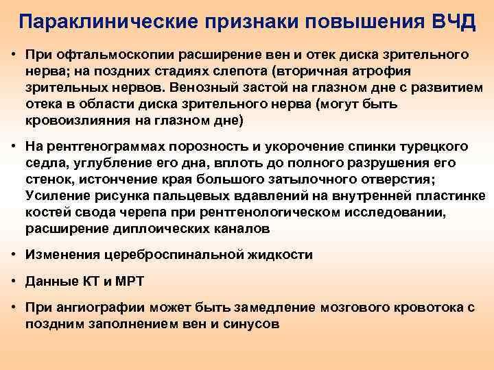 Лечение и симптомы внутричерепного давления у детей, грудничков. как измерить, признаки вчд - medside.ru