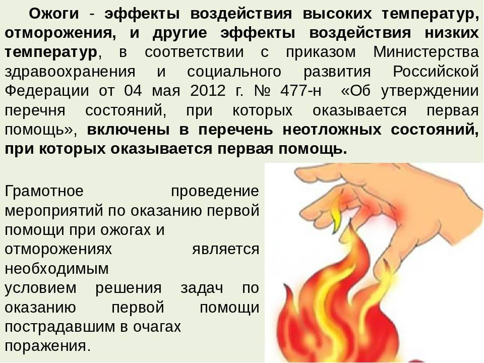 Лечение ожогов и обморожений