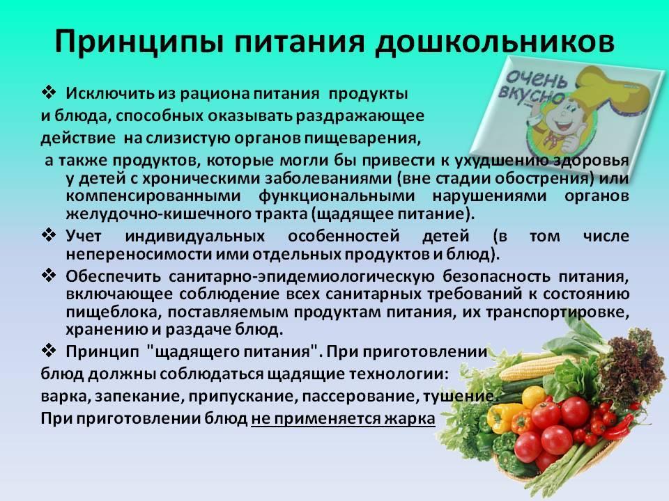 Диета для детей-аутистов - сибирский медицинский портал