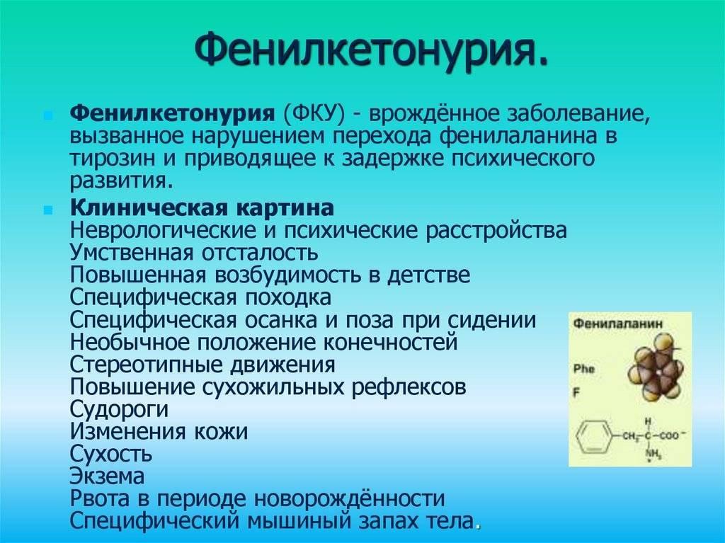 Фенилкетонурия у детей. симптоматика, диагностика и методы лечения.