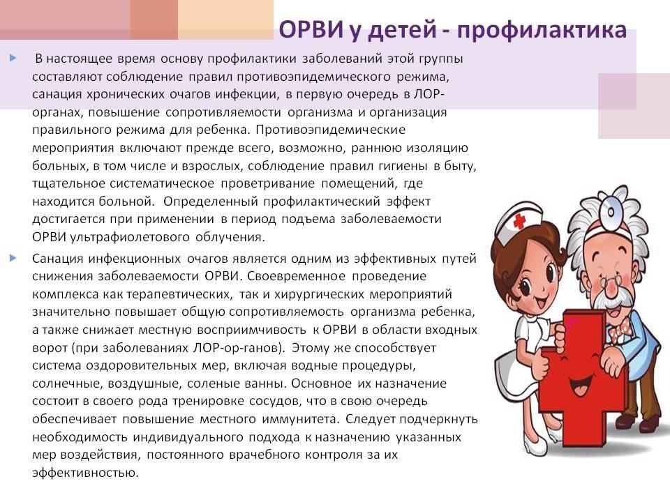 Профилактика орви у детей в москве | клиника семейный доктор