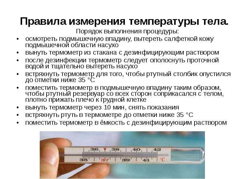 Термометр медицинский (градусник медицинский):ликбез от дилетанта estimata