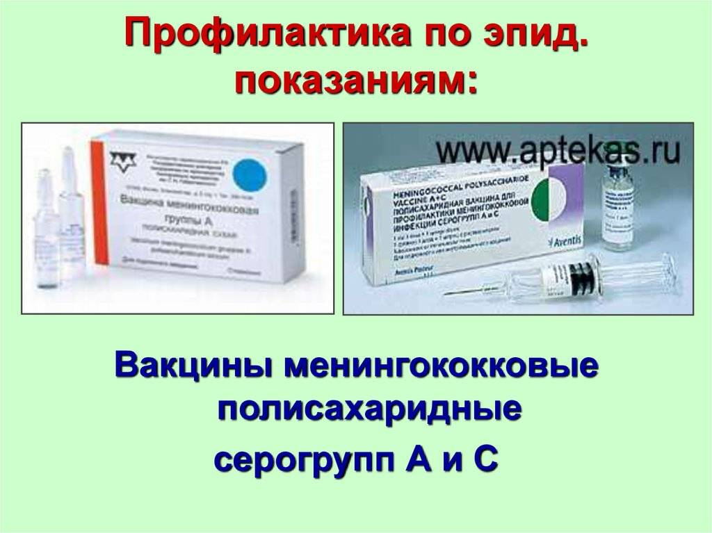 Существует ли прививка от менингита? Подробно о менингите и способах его предотвращения рассказывает врач-инфекционист
