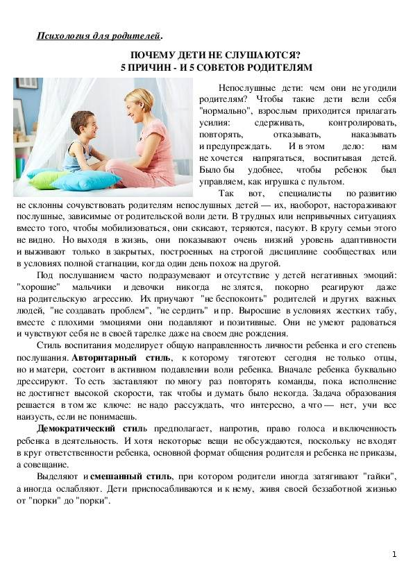 Гиперактивный ребенок: что делать родителям — советы психолога, пути коррекции