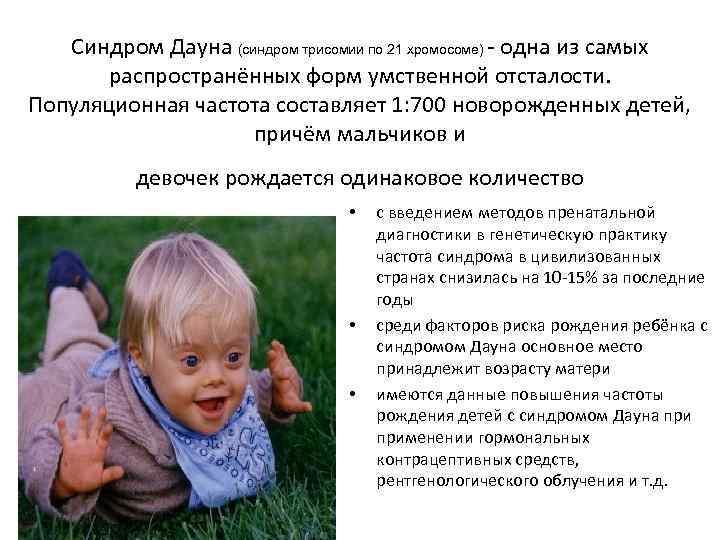 Врожденные и генетические заболевания | полный список заболеваний
