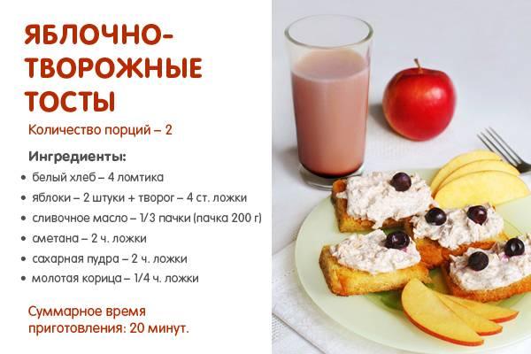 Полдник для ребенка: что можно приготовить и чем накормить малыша в разном возрасте?