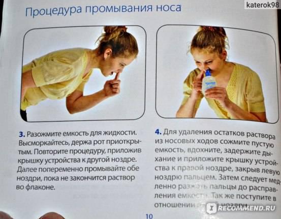 4 важнейших правила промывания носа ребёнку