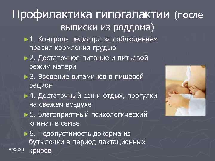 Рекомендации воз по грудному вскармливанию - 10 принципов