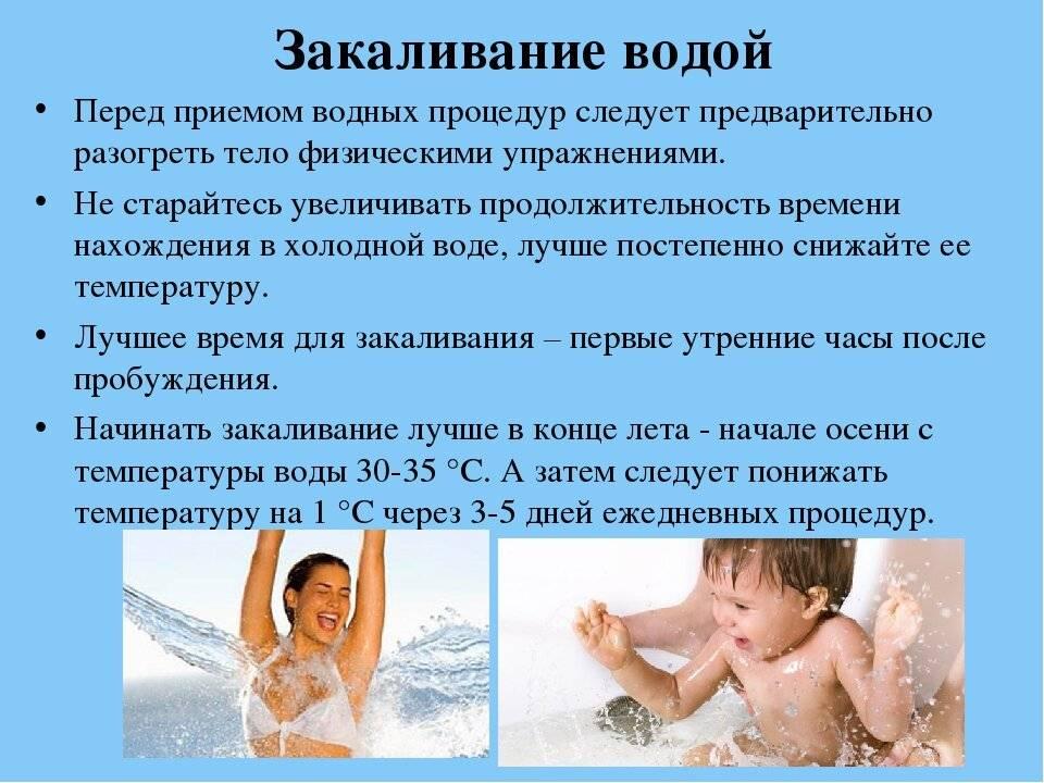 Как начать закаливание ребенка