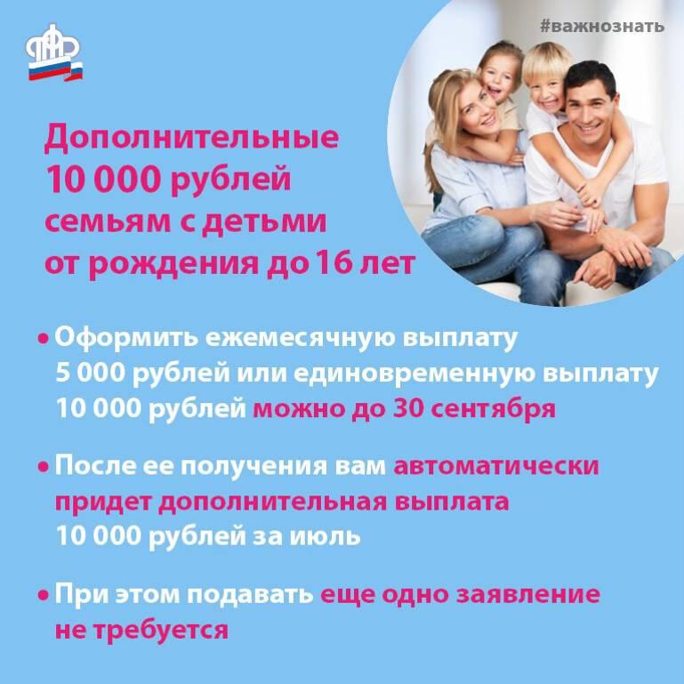 Путинская выплата при рождении ребенка