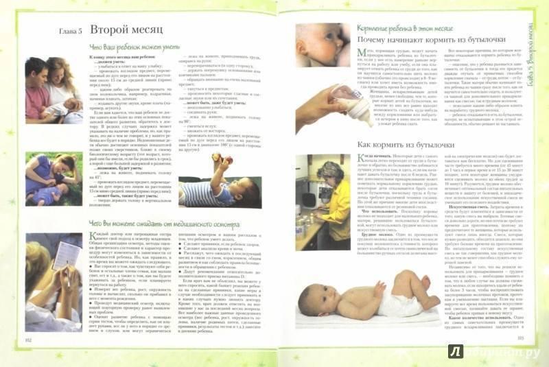 Дело привычки. основы ухода за новорожденным. ежедневный уход за новорожденным