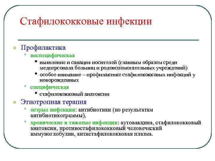 Золотистый стафилококк у детей в носу или горле - лечение и диагностика в  москве по доступной цене