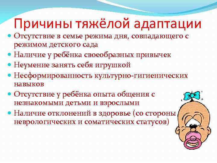 Родительское собрание «адаптация ребенка к детскому саду»