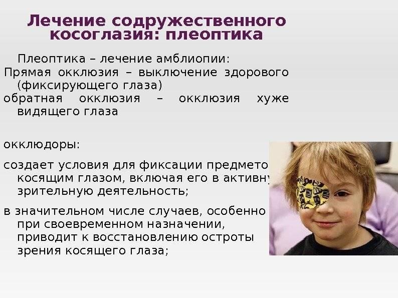 Причины возникновения и способы лечения амблиопии у детей