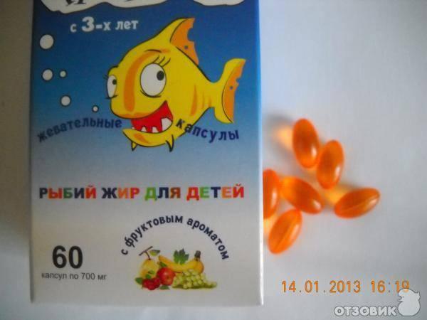 Рыбий жир детям: какой лучше купить и как выбрать