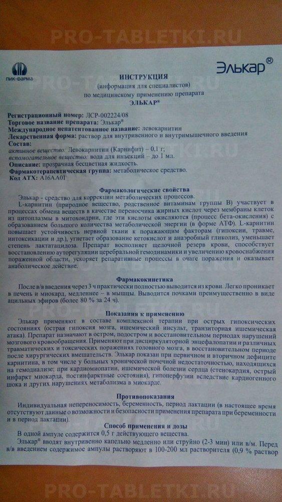 Капли элькар: инструкция по применению, цена, отзывы врачей при приеме детьми и новорожденными - medside.ru