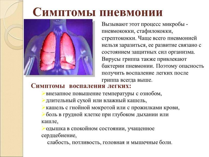 Первые симптомы пневмонии у детей 1, 2 и 3 лет. каковы проявления при разных формах?