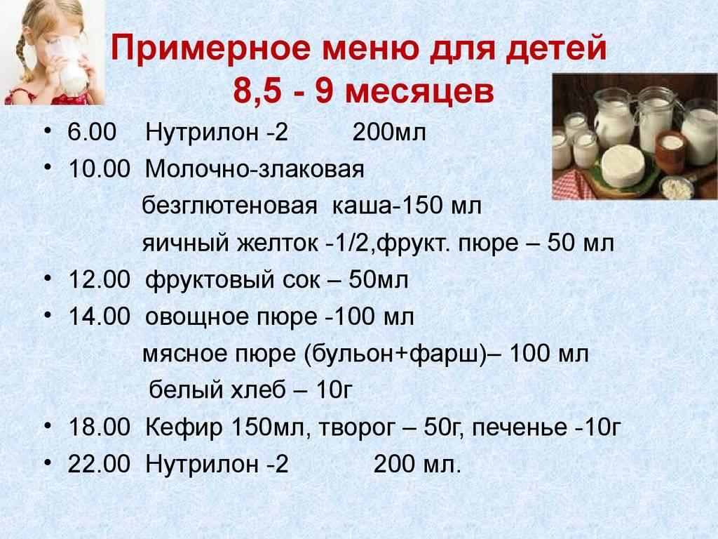 Меню ребенка в восемь месяцев на каждый день недели с рецептами - топотушки