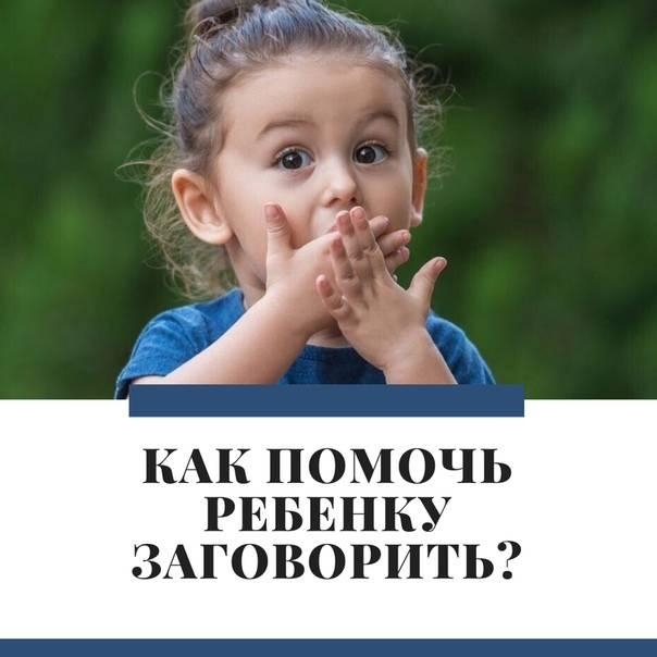 Как помочь двухлетнему ребенку заговорить