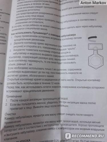Пульмикорт для ингаляций для детей - инструкция, дозировка для небулайзера, как разводить?