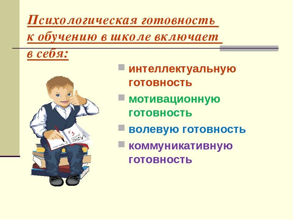 Психологическая подготовка к школе