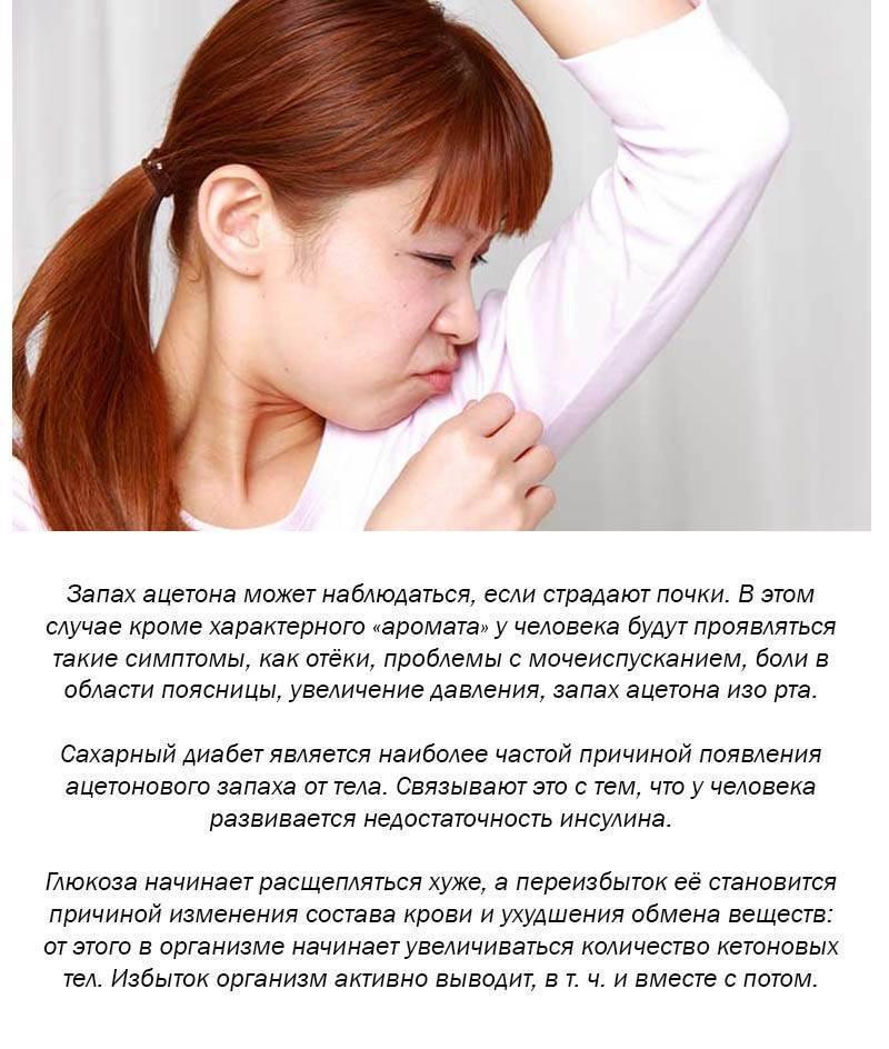Запах ацетона изо рта у детей, у грудничков и новорожденных – причины и лечение