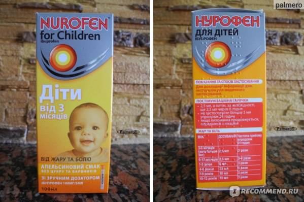 Нурофен для детей суспензия, 200 мл, 100/5 мг/мл, для приема внутрь, для детей, клубника