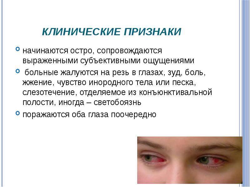 Помутнение в глазах, причины, симптомы, лечение.