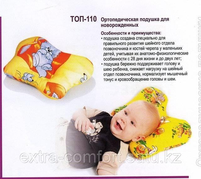 Ортопедическая подушка для новорожденных — необходимость или вред?