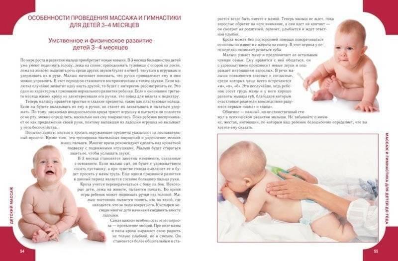 Новорожденный ребенок в возрасте 3 недели. уход за ребенком в первый месяц после рождения