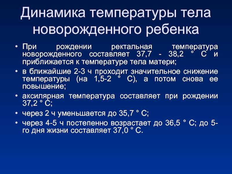 Температура тела у трехмесячного ребенка норма таблица