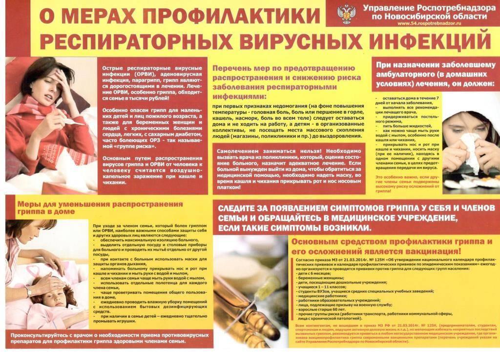 Как не заболеть гриппом? профилактика гриппа и орви у детей