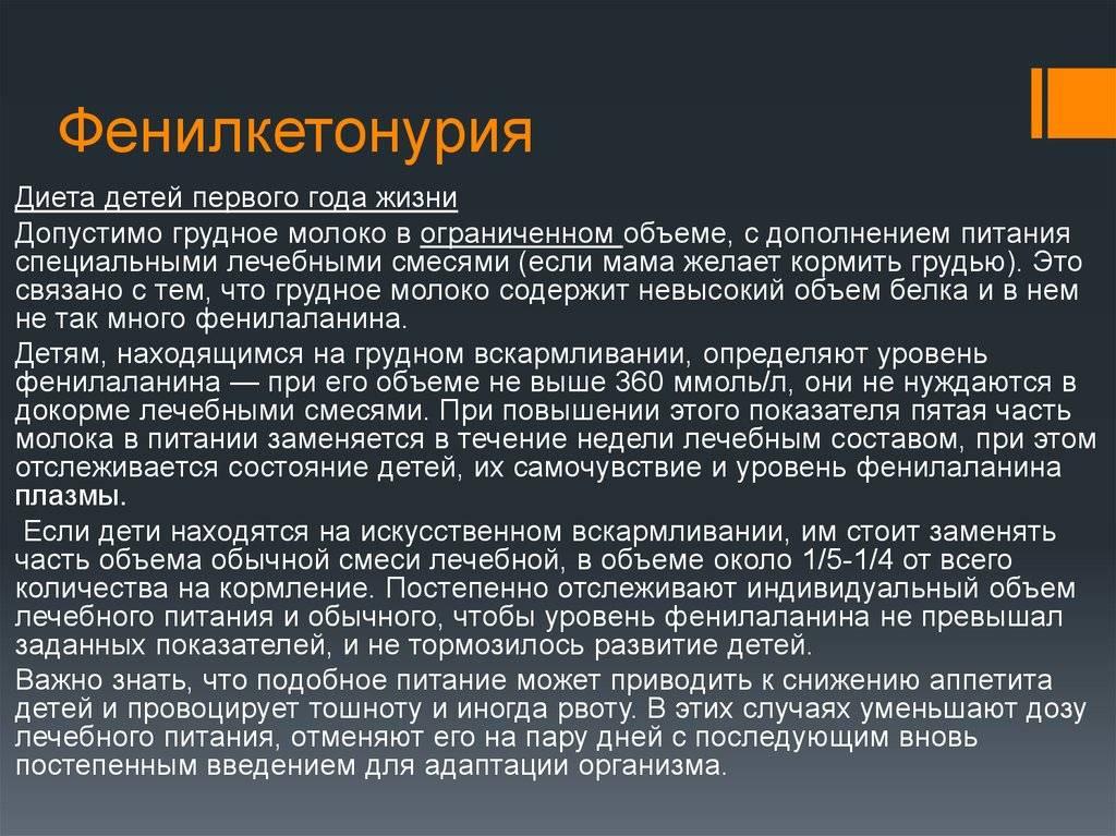 Фенилкетонурия (фку) у детей - симптомы, лечения, диагностика   у доктора.ру