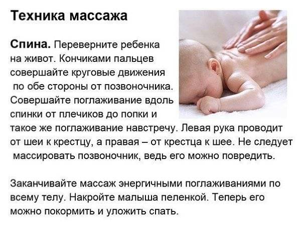 Основные правила массажа для новорожденных детей