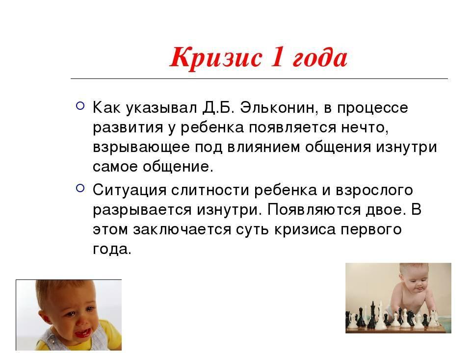 Кризис одного года у ребенка психология