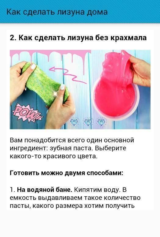 Как сделать лизуна или слайм из пластилина (топ 11 рецептов)