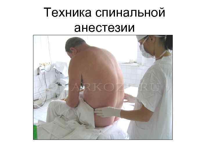 Укол блокада от боли в спине в москве в клинике дикуля: цены, запись на прием | центр дикуля