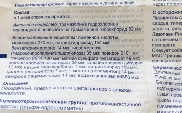 Лазолван рино. инструкция по применению. справочник лекарств, медикаментов, бад