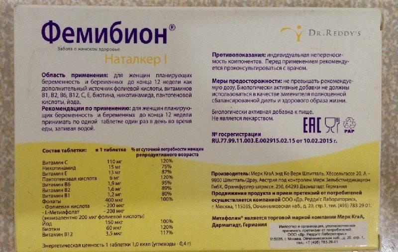 Компливит триместрум 3 триместр таблетки — инструкция по применению | справочник лекарственных препаратов medum.ru